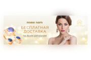 Сделаю качественный баннер 136 - kwork.ru