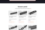 Адаптивная верстка сайта по дизайн макету 47 - kwork.ru