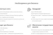Скопирую страницу любой landing page с установкой панели управления 136 - kwork.ru