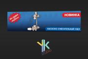 Продающие баннеры для вашего товара, услуги 124 - kwork.ru