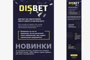 Дизайн и верстка адаптивного html письма для e-mail рассылки 150 - kwork.ru