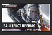 Сделаю превью для видео на YouTube 173 - kwork.ru