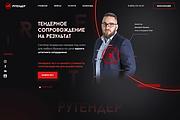 Продающий Landing Page под ключ 104 - kwork.ru