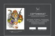Макет сертификата 7 - kwork.ru