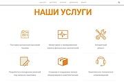 Лендинг для любых целей на Wordpress 157 - kwork.ru
