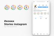 Сделаю 5 иконок сторис для инстаграма. Обложки для актуальных Stories 43 - kwork.ru
