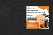 Сделаю качественный баннер 106 - kwork.ru