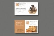 Дизайн визитки 187 - kwork.ru