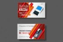 Дизайн визитки 179 - kwork.ru