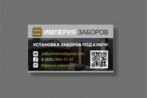 Дизайн визитки 169 - kwork.ru
