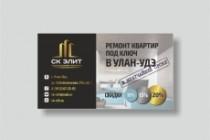 Дизайн визитки 166 - kwork.ru