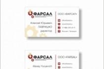Дизайн визитки 163 - kwork.ru