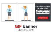 Сделаю 2 качественных gif баннера 130 - kwork.ru