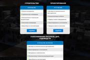 Создание красивого адаптивного лендинга на Вордпресс 115 - kwork.ru