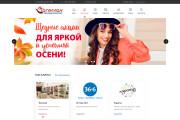 Создание продающего сайта под ключ 23 - kwork.ru