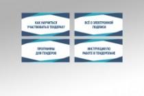 Создам 1-3 статичных баннера + исходники в подарок 184 - kwork.ru