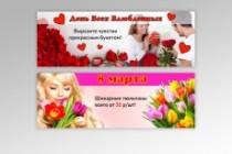 Создам 1-3 статичных баннера + исходники в подарок 179 - kwork.ru