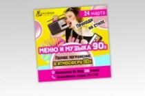 Создам 1-3 статичных баннера + исходники в подарок 159 - kwork.ru