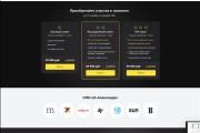 Вёрстка сайтов по доступной цене 277 - kwork.ru