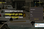 Platforma LP Creatium Сайт под ключ 78 - kwork.ru