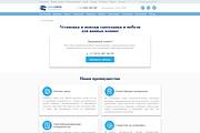 Сделаю дизайн страницы сайта 200 - kwork.ru