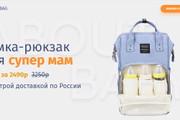 Копия товарного лендинга плюс Мельдоний 74 - kwork.ru