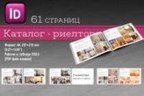 Разработка полиграфического издания 104 - kwork.ru