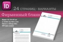 Разработка полиграфического издания 103 - kwork.ru