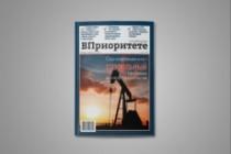 Разработка полиграфического издания 98 - kwork.ru