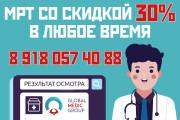 Баннер для печати в любом размере 79 - kwork.ru