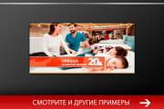 Баннер, который продаст. Креатив для соцсетей и сайтов. Идеи + 148 - kwork.ru