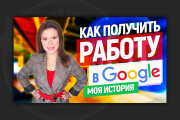 Сделаю превью для видео на YouTube 120 - kwork.ru