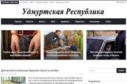 Создам Сми сайт любого региона, автонаполение 16 - kwork.ru