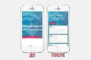Адаптация сайта под все разрешения экранов и мобильные устройства 142 - kwork.ru