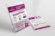 Разработаю дизайн листовки, флаера 137 - kwork.ru
