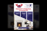 Изготовление дизайна листовки, флаера 109 - kwork.ru
