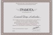 Дизайн Диплома, Сертификата, Благодарности, Грамоты 9 - kwork.ru