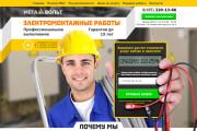 Копия сайта, landing page + админка и настройка форм на почту 138 - kwork.ru