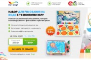 Копии двух лендингов из каталогов товарных CPA за 500 рублей 29 - kwork.ru