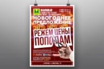 Разработка афиш, постеров, плакатов 21 - kwork.ru