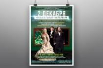 Разработка афиш, постеров, плакатов 20 - kwork.ru