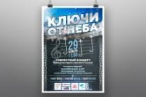Разработка афиш, постеров, плакатов 18 - kwork.ru