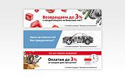 Создам 1-3 статичных баннера + исходники в подарок 143 - kwork.ru