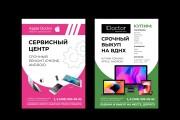 Изготовление дизайна листовки, флаера 100 - kwork.ru