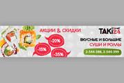 Баннер на сайт 234 - kwork.ru