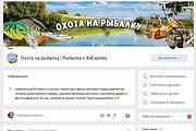 Оформление группы 35 - kwork.ru