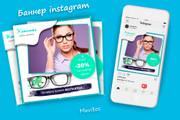Креативы, баннеры для рекламы FB, insta, VK, OK, google, yandex 168 - kwork.ru