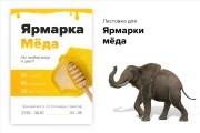 Сделаю продающую листовку с большой конверсией 7 - kwork.ru