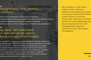 Стильный дизайн презентации 504 - kwork.ru