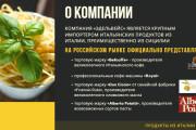 Стильный дизайн презентации 756 - kwork.ru
